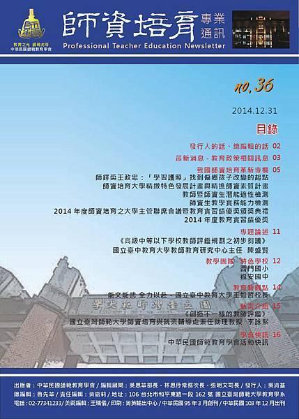36期0105-1-page-001
