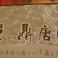 DSC04694.JPG