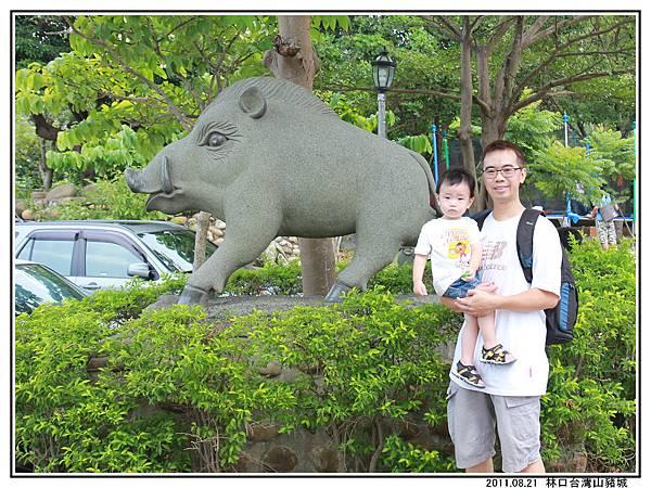 台灣山豬城 (02).jpg