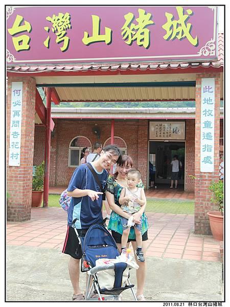 台灣山豬城 (46).jpg