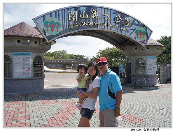 關山親水公園 (48).jpg