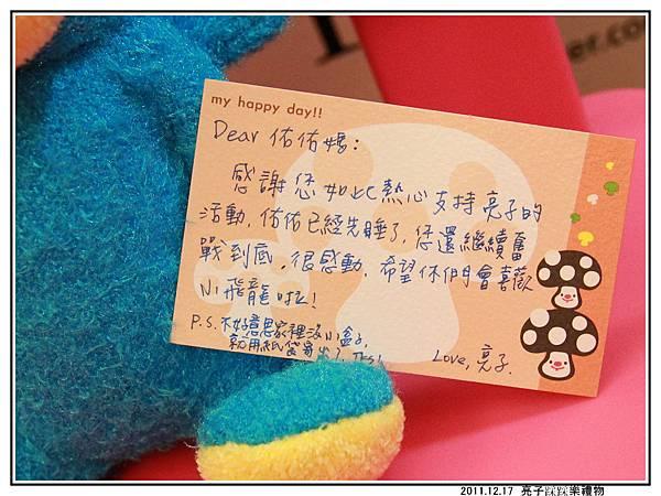 小亮子禮物 (09).jpg