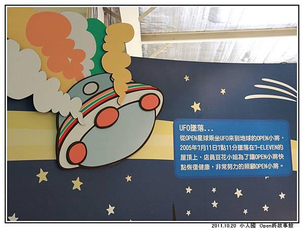 Open將故事館 (03).jpg