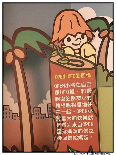 Open將故事館 (13).jpg