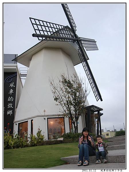 風車的故鄉32.jpg
