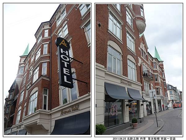 Day 10-1 哥本哈根 Avenue Hotel47