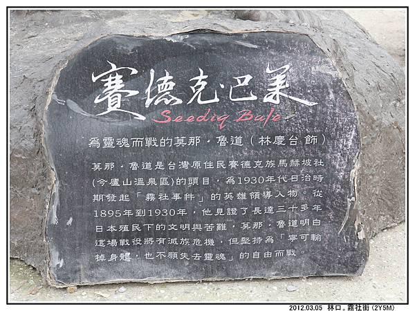 林口霧社街02