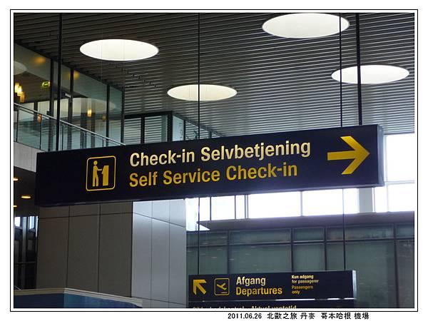 哥本哈根 機場02