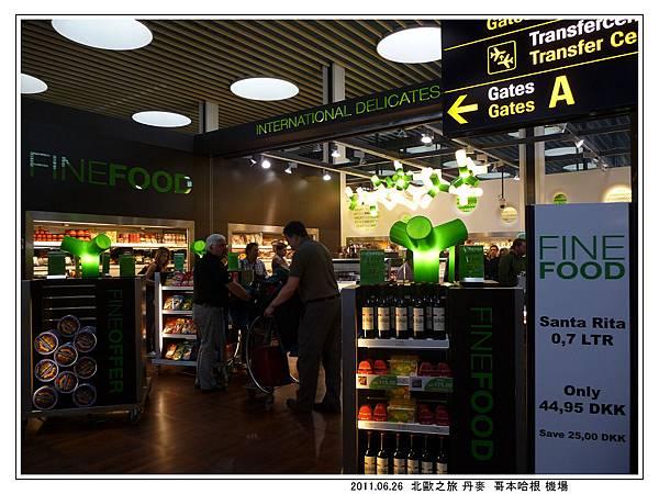 哥本哈根 機場10