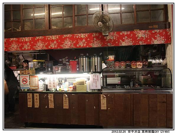 安平冰店06