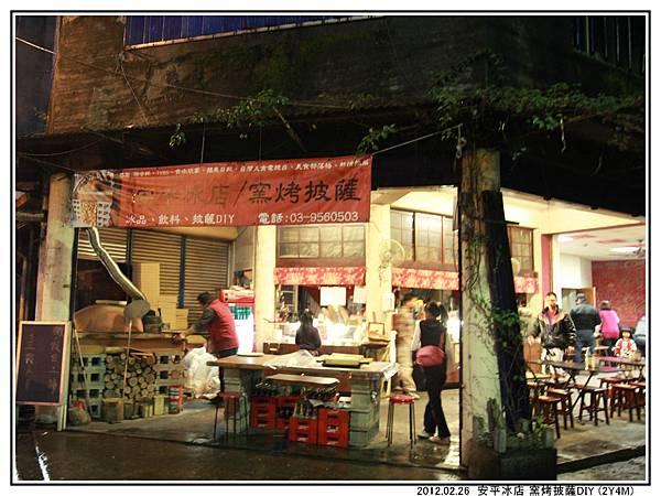 安平冰店07