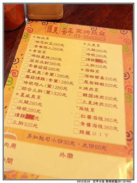 安平冰店10