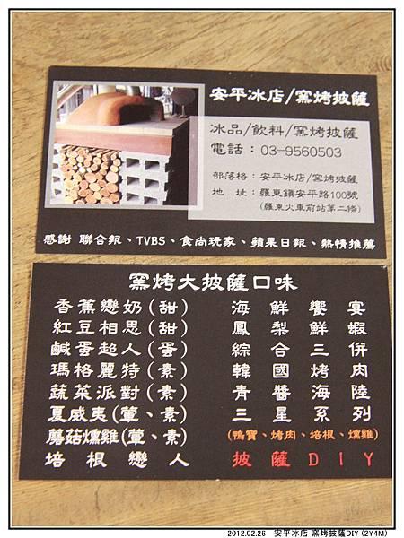 安平冰店11