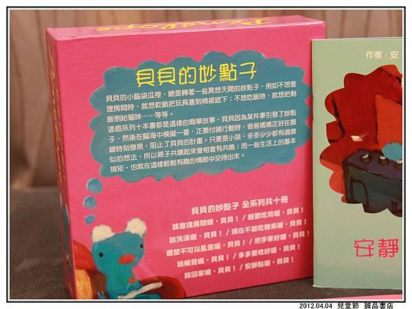 兒童節 誠品書店15