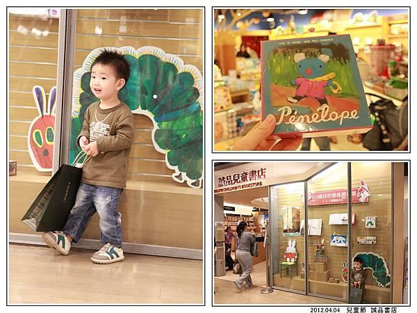 兒童節 誠品書店22