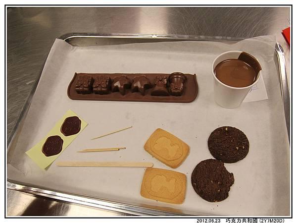 巧克力 DIY06