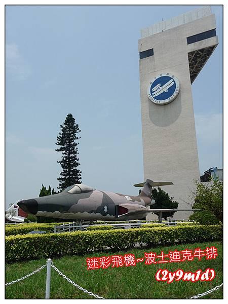 迷彩飛機05