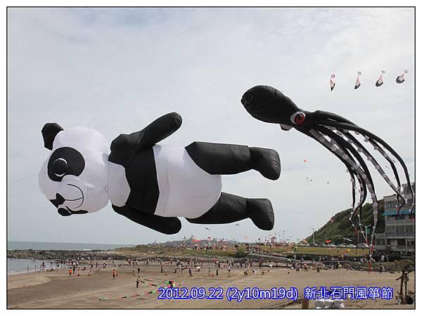 風箏節10