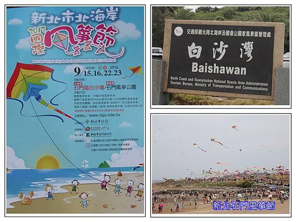 風箏節20
