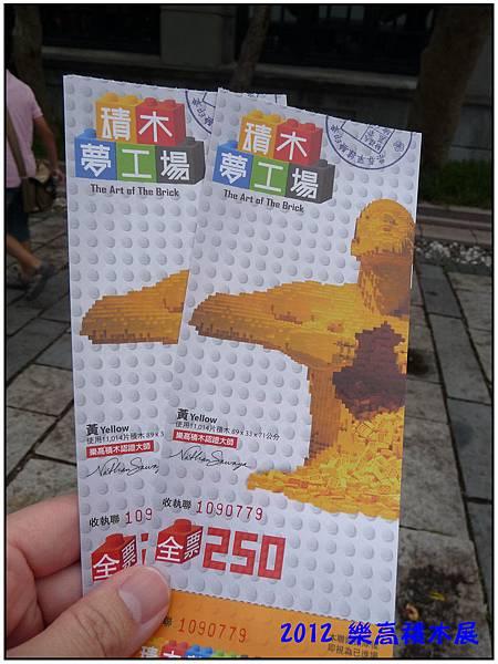 樂高積木展03