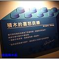 樂高積木展08