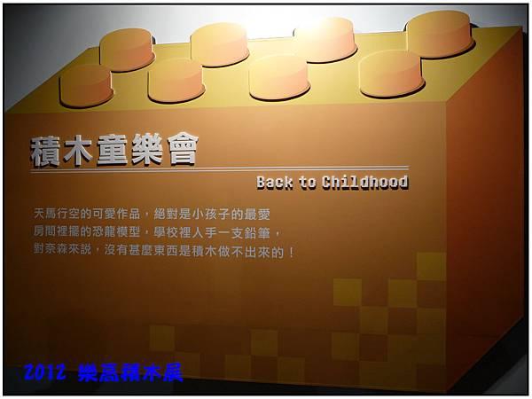 樂高積木展30