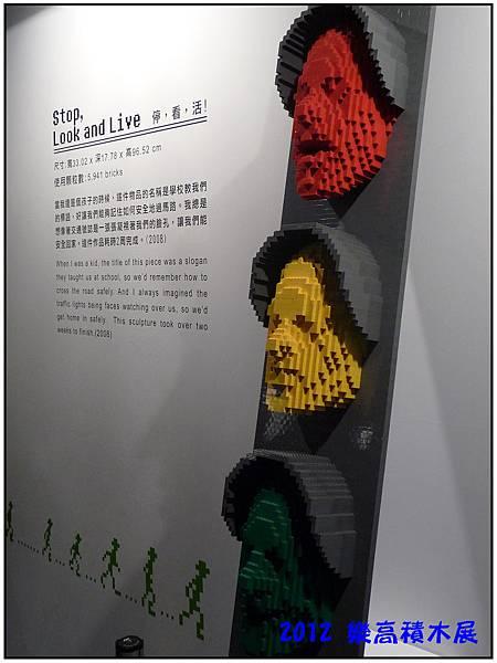 樂高積木展32