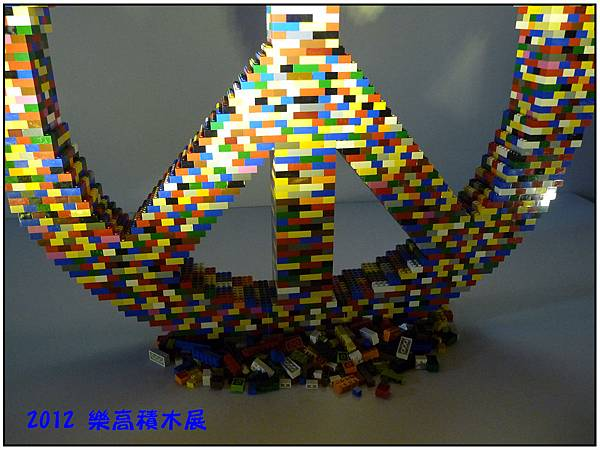 樂高積木展34
