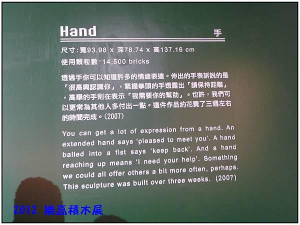 樂高積木展49