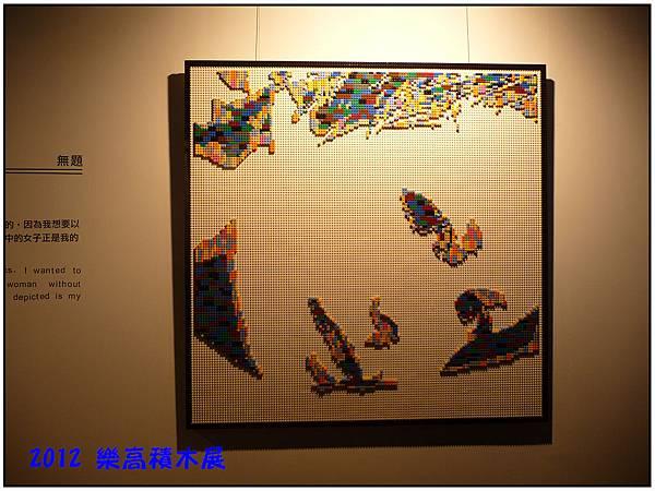樂高積木展62