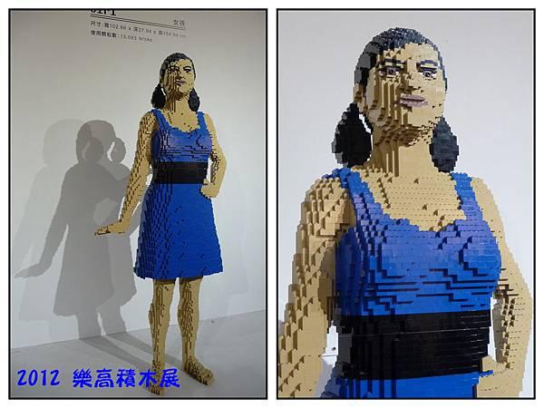 樂高積木展88
