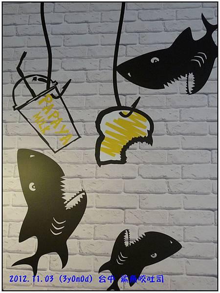 鯊魚咬吐司-21