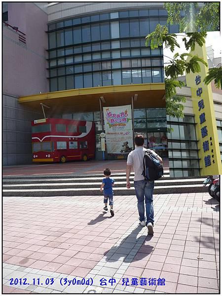 台中兒藝館1樓-01