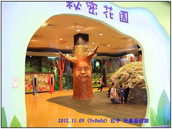 台中兒藝館1樓-09