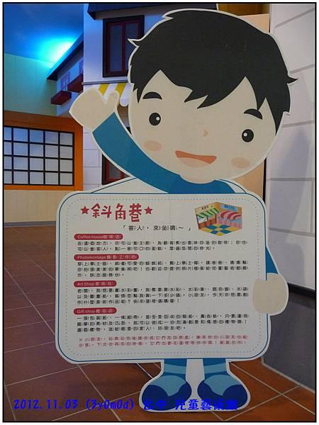 台中兒藝館2樓-03
