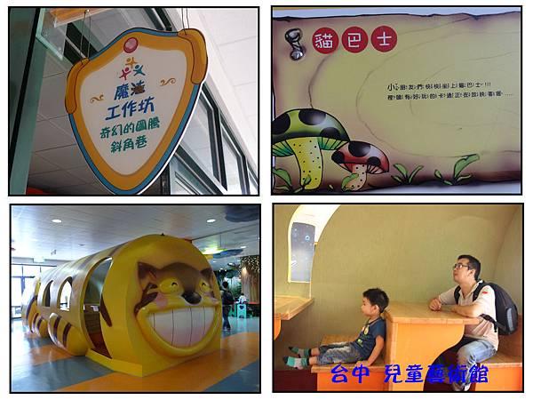 台中兒藝館2樓-26