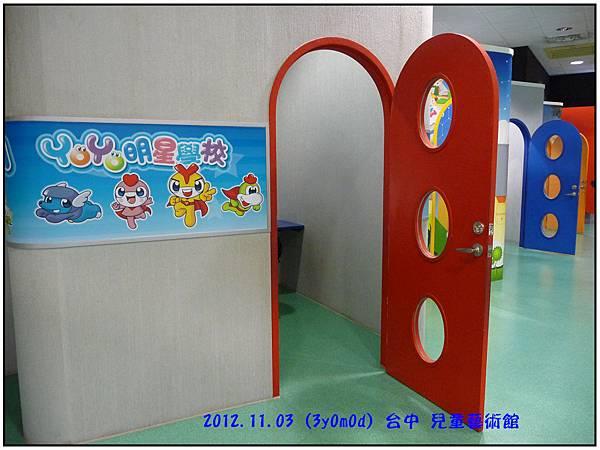 台中兒藝館3樓-02