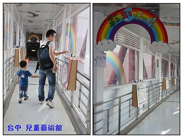 台中兒藝館3樓-15