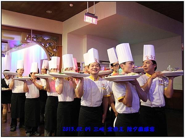 金帝王圍爐宴--14