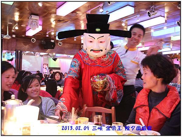 金帝王圍爐宴--22