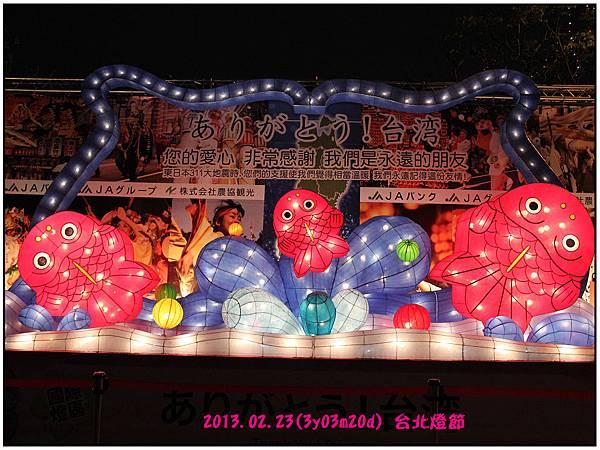 台北燈節03