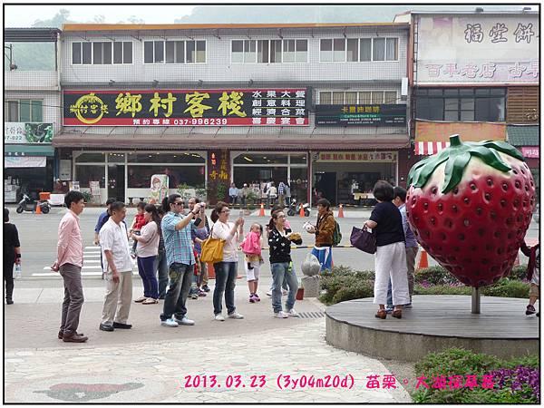 草莓文化館-05