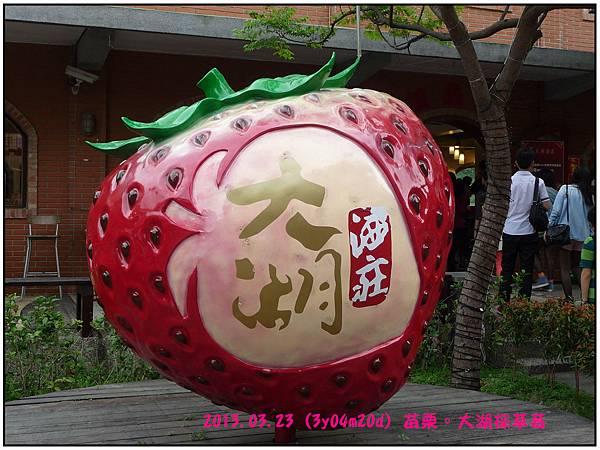 草莓文化館-15