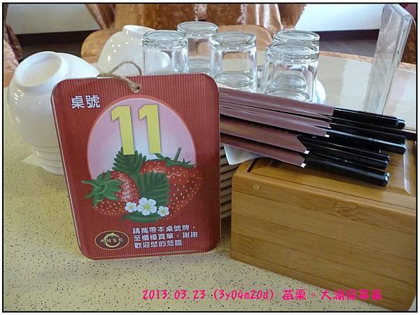 草莓料理-03