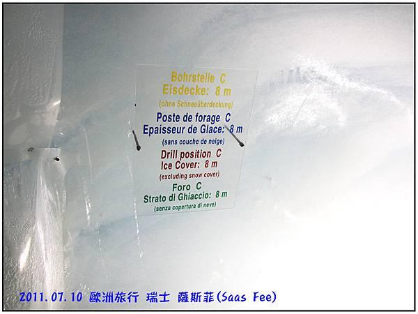薩斯菲-冰洞11