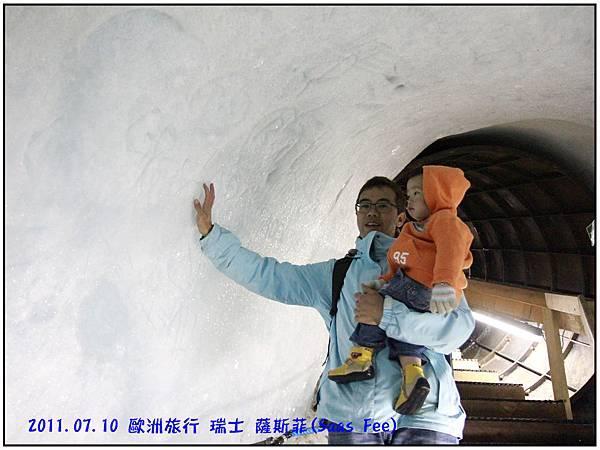 薩斯菲-冰洞10