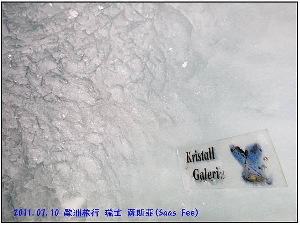 薩斯菲-冰洞14