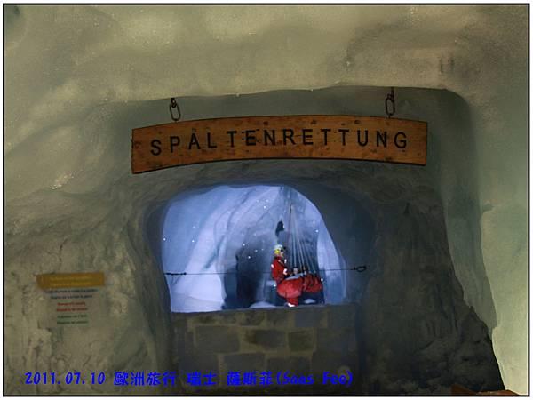 薩斯菲-冰洞31
