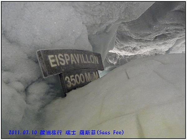 薩斯菲-冰洞45