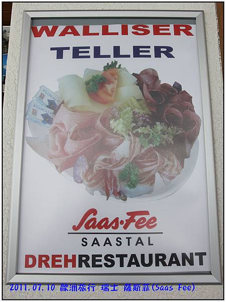 薩斯菲-旋轉餐廳31